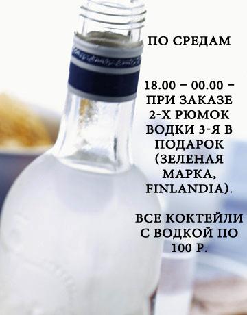 use-vodka-opener-lg2