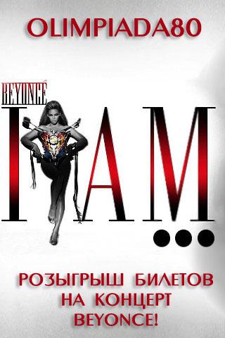 розыгрыш билетов на Beyonce