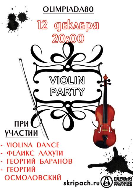violin party