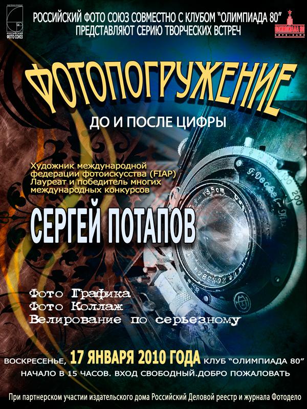 СергейПотапов