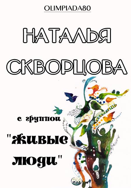скорцова