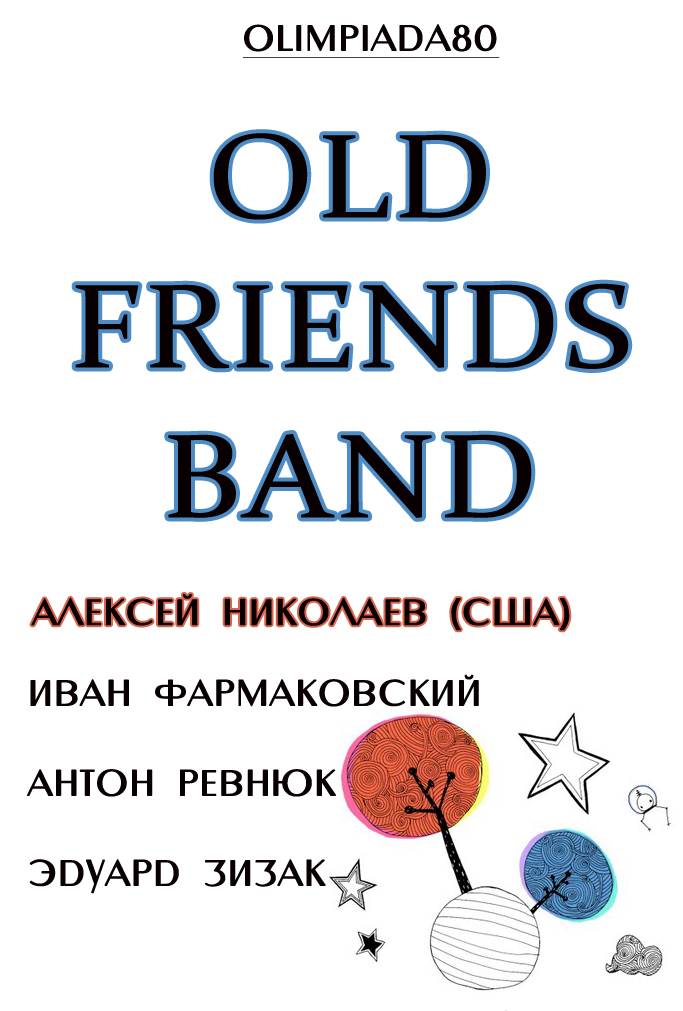 old friends band