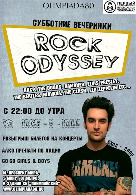 Rock Odyssey