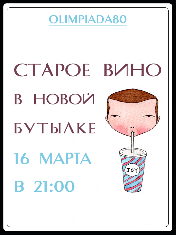 drinking-soda-joy