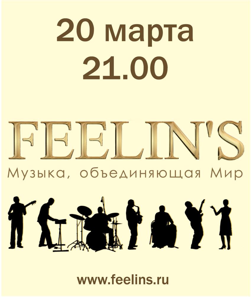 feelins_universal_4