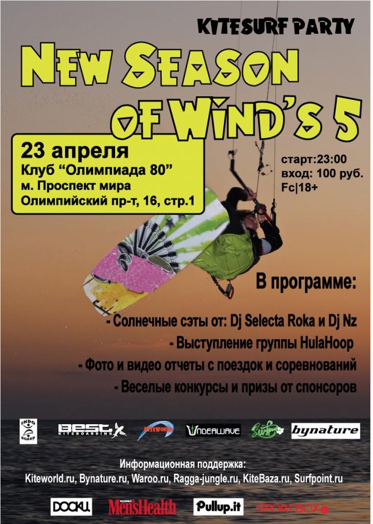New-Season-of-Wind5