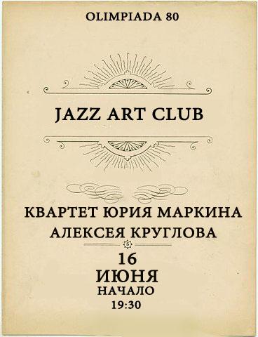 JazzArtClub2