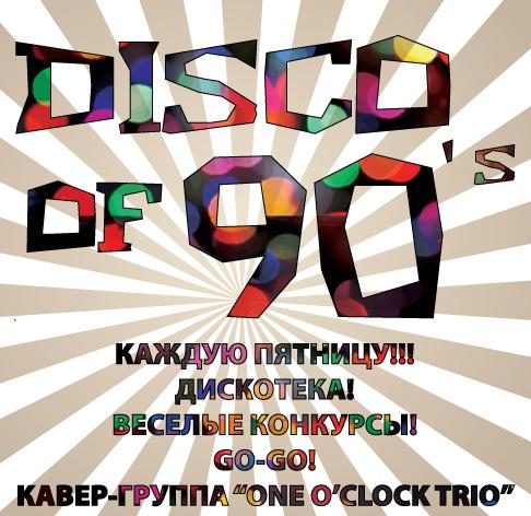 disco90