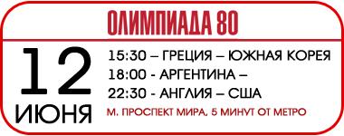 olimpiada80 - 12.06