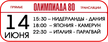 olimpiada80 - 14-06