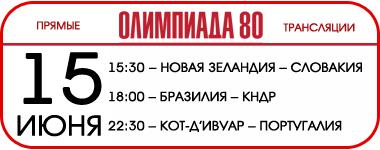 olimpiada80 -15-06