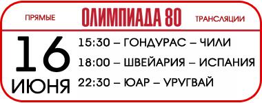 olimpiada80 -16-06
