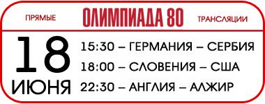 olimpiada80 -18-06