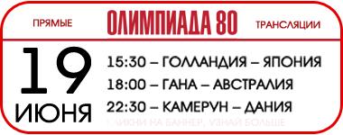 olimpiada80 -19-06