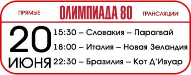olimpiada80 -20-06
