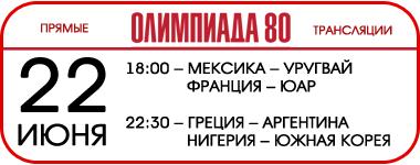 olimpiada80 -22-06