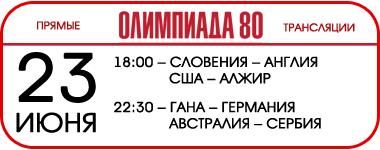 olimpiada80 -23-06