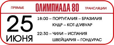olimpiada80 -25-06