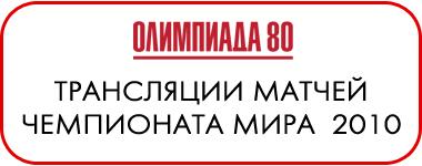 olimpiada80