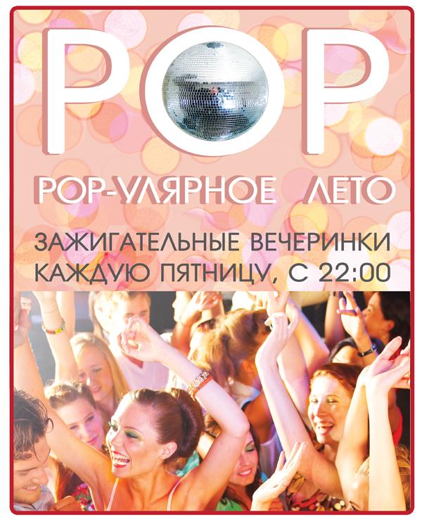 pop-leto3