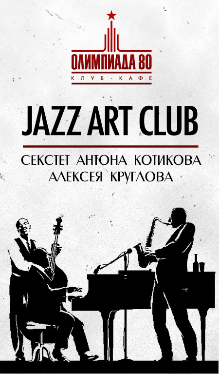 Jazz_art_club