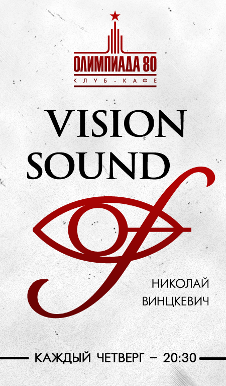 Vision Of Sound & Vinitskevich