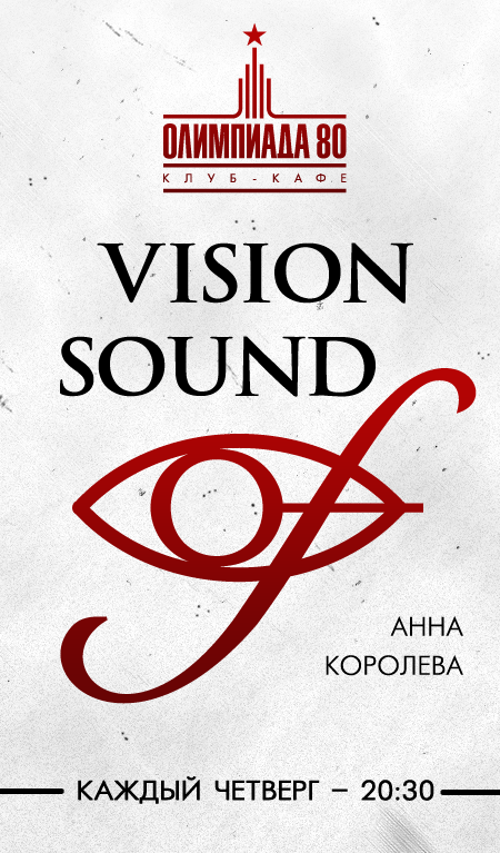Vision Of Sound