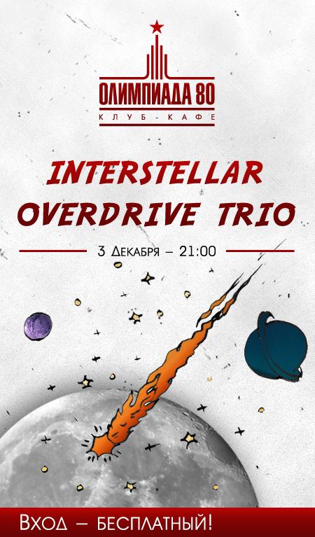 interstellar_overdrive_trio