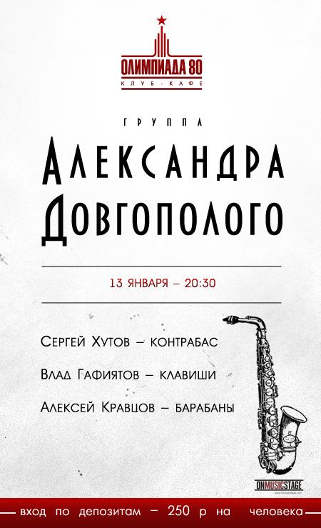 alexandr_dovgopoly