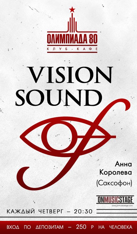 Vision Of Sound&Koroleva
