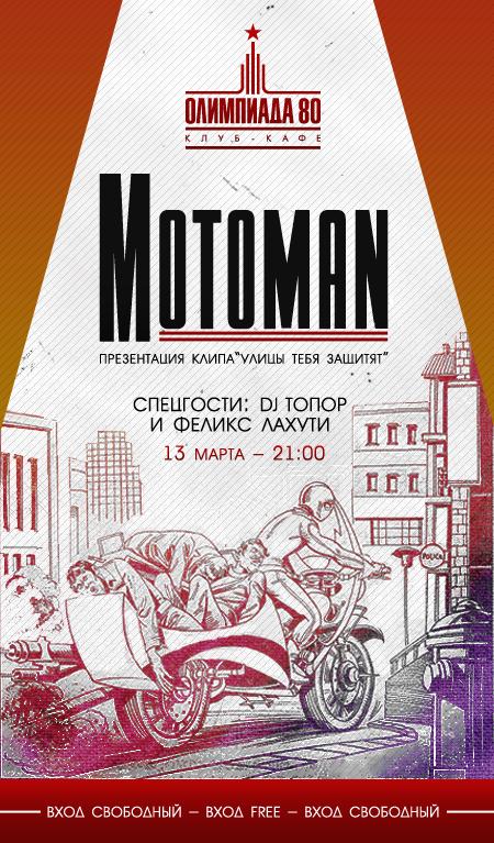 motoman2