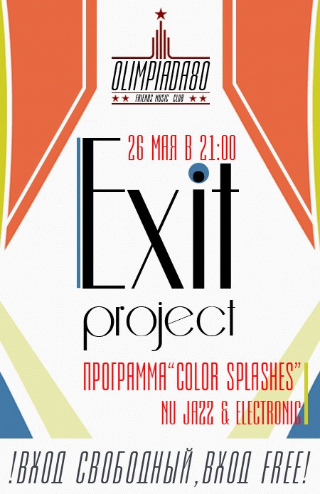 exit_project
