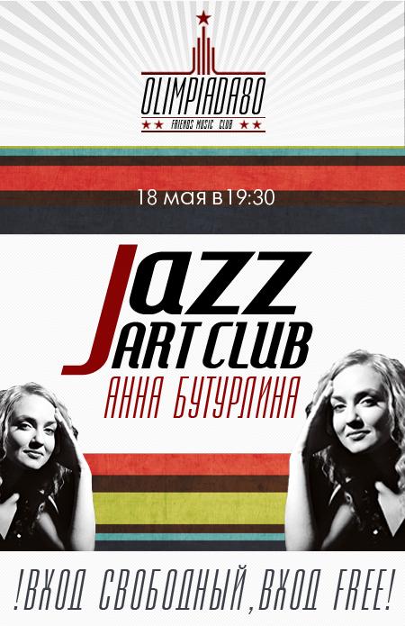 jazzart_buturlina