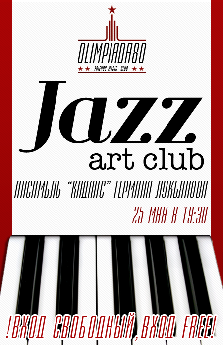 jazzartclub_new